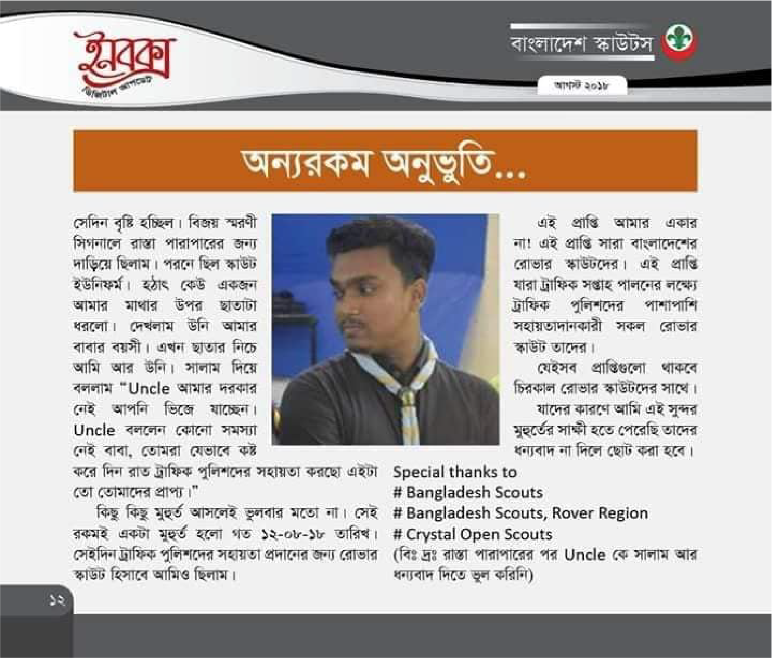 #Crystal_open_scouts #Bangladesh_scouts #Bangladesh_scouts_rover_region